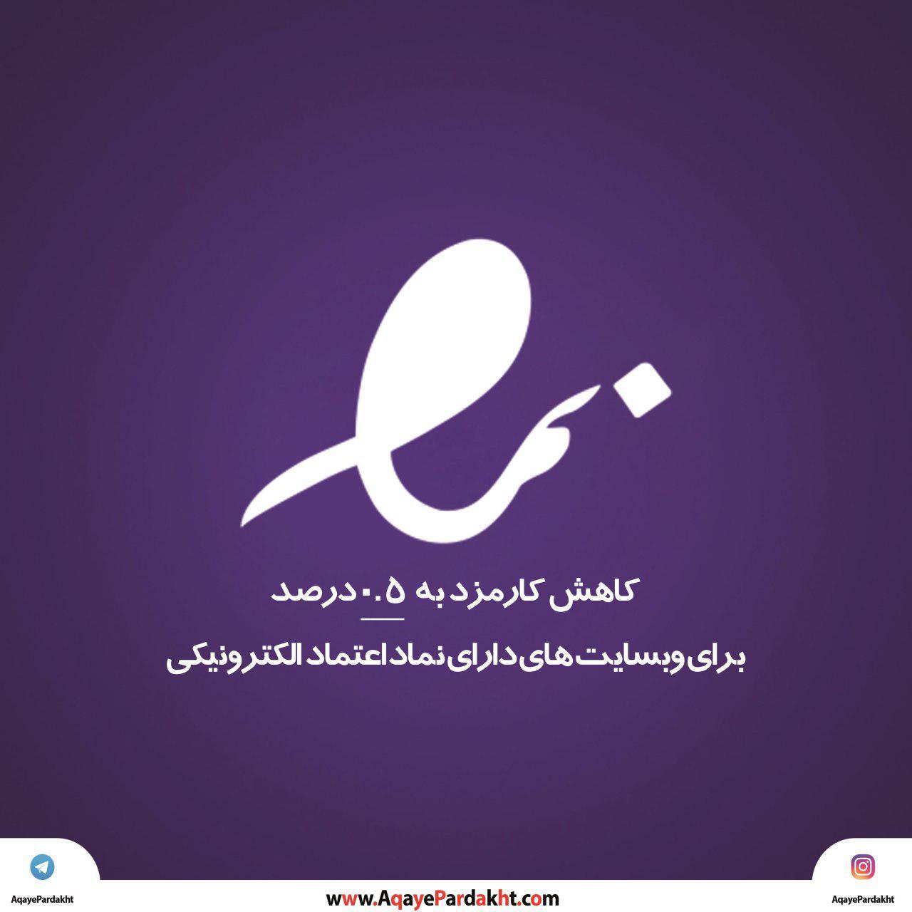 وبسایت های دارای نماد اعتماد الکترونیکی