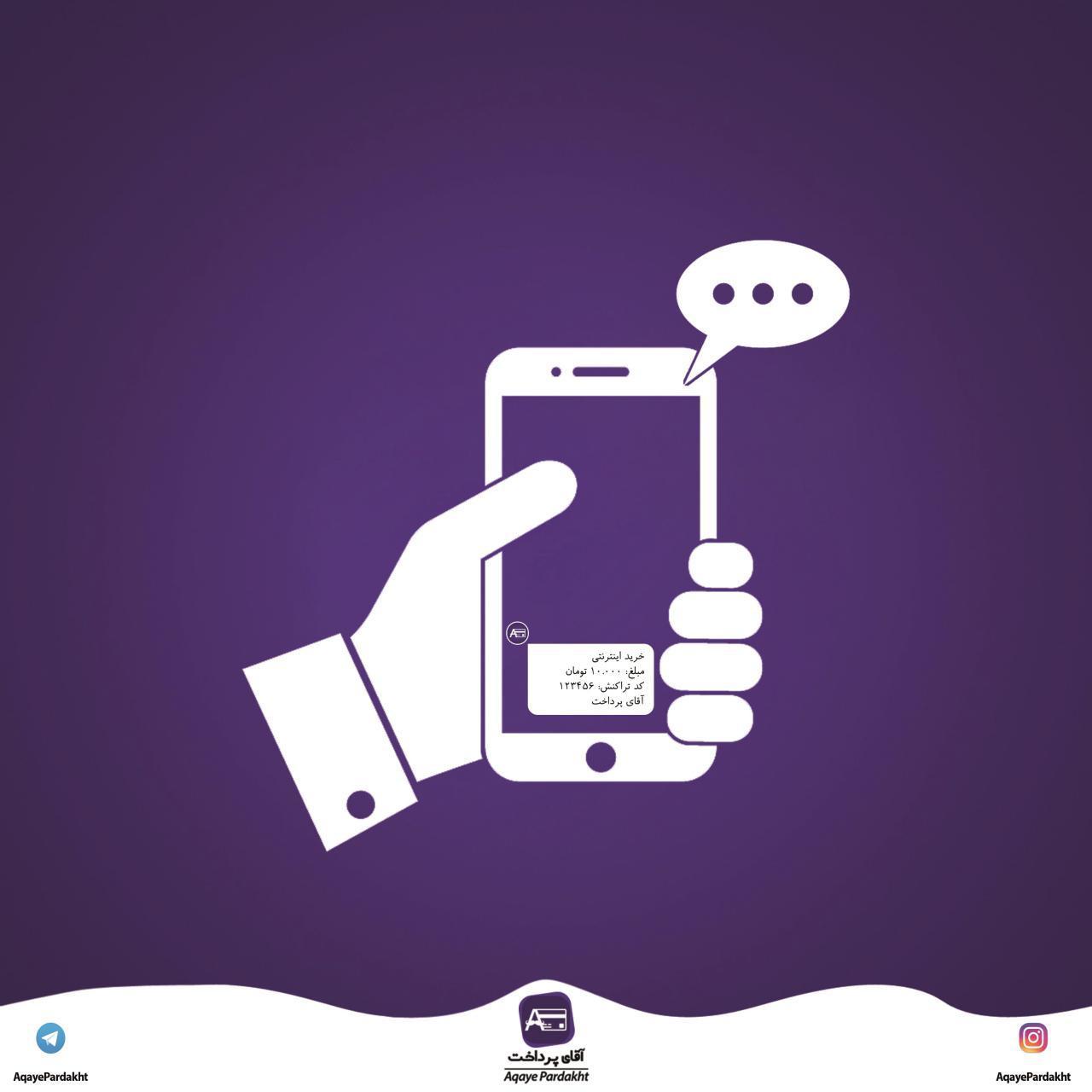 پیامک پیگیری برای پرداخت کننده