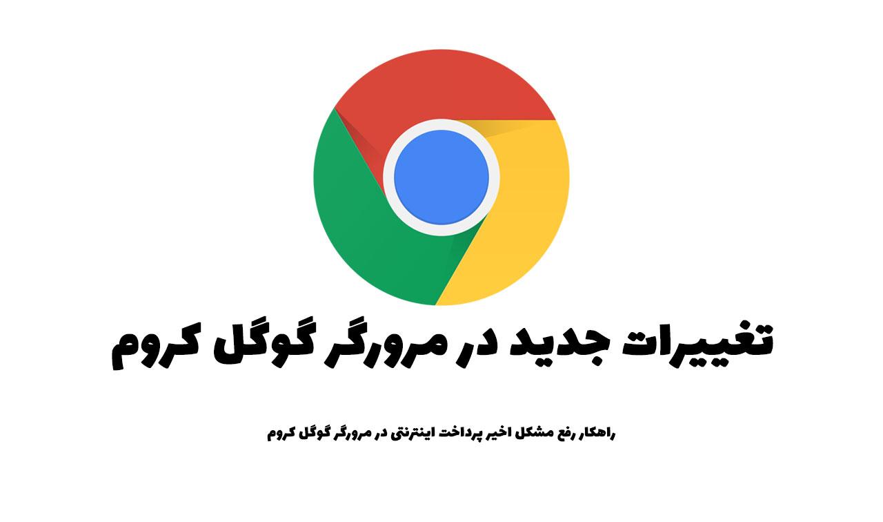 تغییرات جدید در مرورگر گوگل کروم