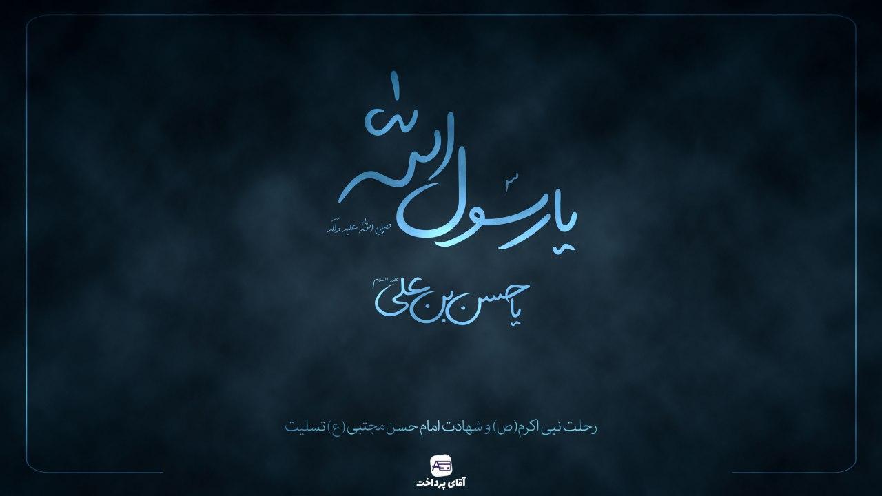 رحلت پیامبر اکرم و شهادت امام حسن مجتبی