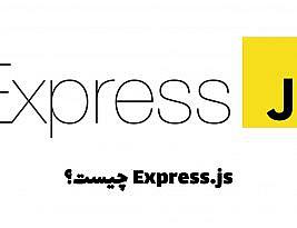 Express.js چیست؟