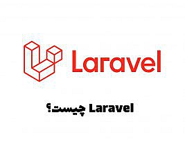 Laravel چیست؟