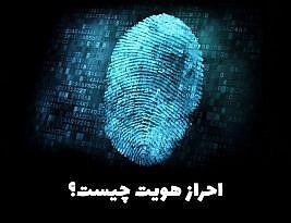 احراز هویت چیست؟